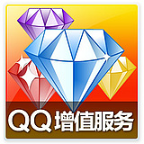 腾讯QQ黄钻1个月